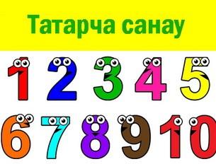 Татарские считалки