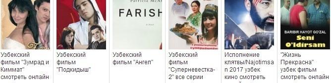 Узбекские фильмы