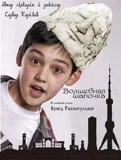 Волшебная шапочка узбекфильм