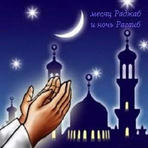 Священный месяц Раджаб и ночь Рагаиб