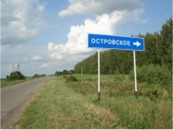 село Островское Княгининский район