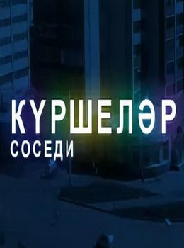 Соседи башкирский сериал