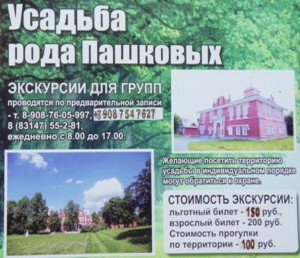 Усадьба рода Пашковых,с.Ветошкино