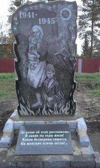 Памятник ко Дню Победы с.Петряксы