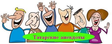 Татарские анекдоты смотреть онлайн