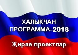 ХАЛЫКЧАН ПРОГРАММА 2018