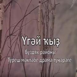 Падчерица башкирский спектакль