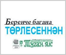 Первая полоса газеты Туган як