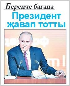 Путин В.В газета Туган Як