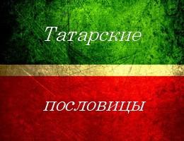 Татарские пословицы