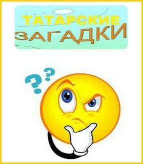 Татарские загадки