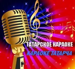 Татарское караоке