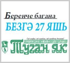 Татарской газете Туган як 27 лет