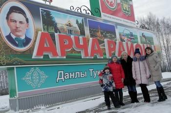 Татарстан Арча районы