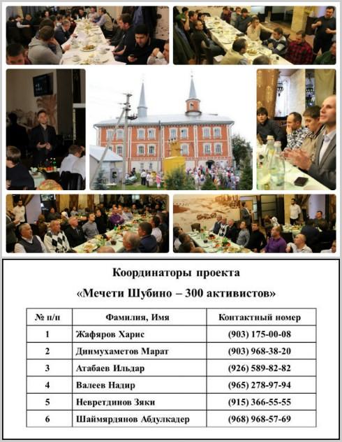 Координаторы проекта мечети Шубино