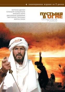 Пустыня в Огне