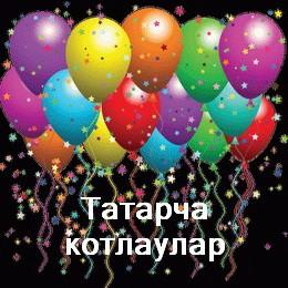 Изображение - Поздравления своими словами на татарском языке Tatarskie-pozdravleniya