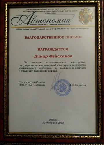 Динар Фейсханов Диплом Татарского культурного центра
