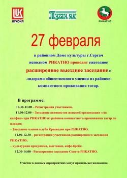 РНКАТНО собрание нижегородских татар