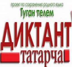 Диктант татарча