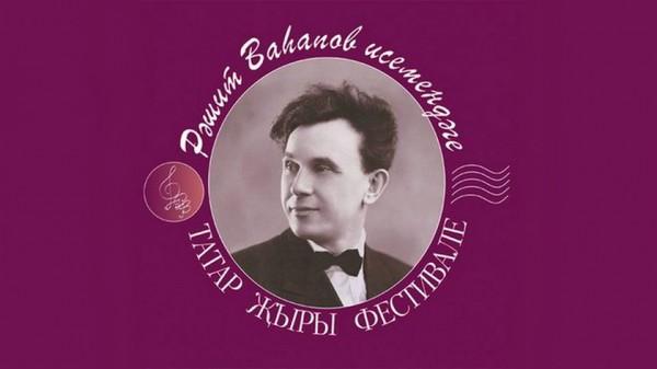 Рашид Вагапов фестиваль татарской песни