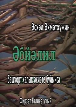 Абзелил башкирская народная сказка