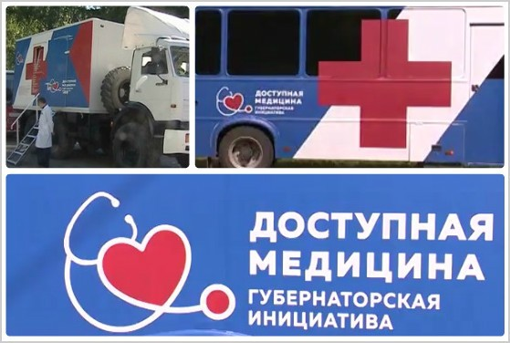 Медицинский автопоезд в Сергаче