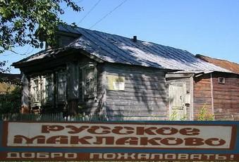 Село Русское Маклаково