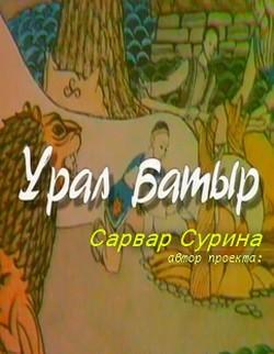 Урал Батыр башкирская народная сказка