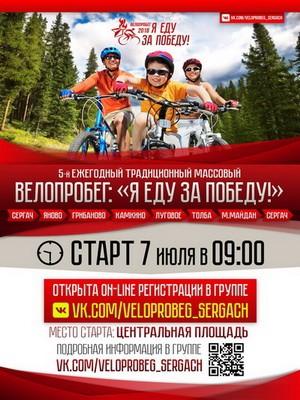 Велопробег 2018