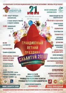 Сабантуй-2018 в Коломенском