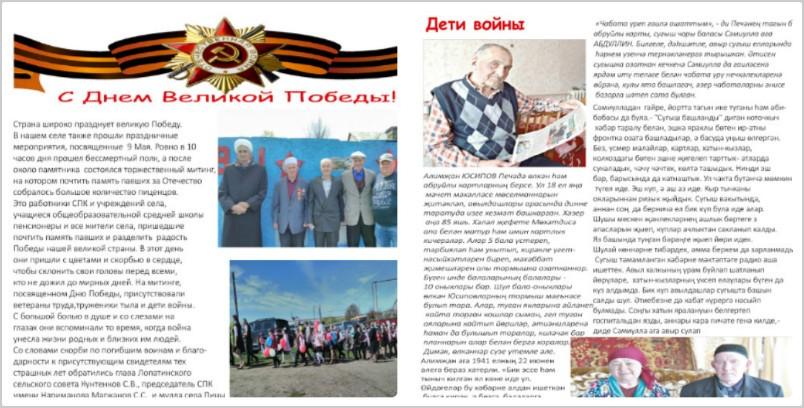 Первая молодежная газета Нижегородских татар Пиценские известия