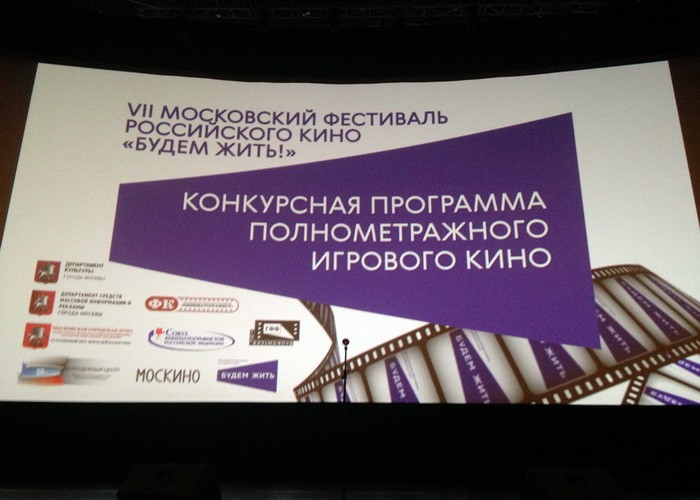 VII Московскйи кинофестиваль российского кино Будем жить