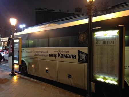 Гастроли театра Камала 2019 автобус