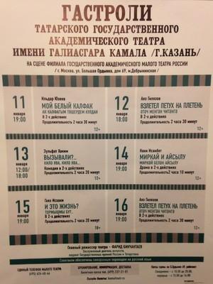 Гастроли театра им. Г. Камала в Москве 2019