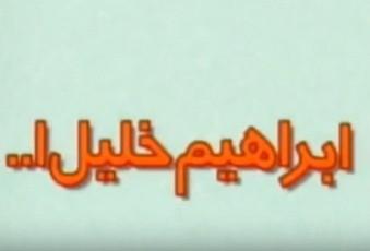 Пророк Ибрахим мультик