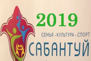 Сабантуй 2019 в Нижегородской области