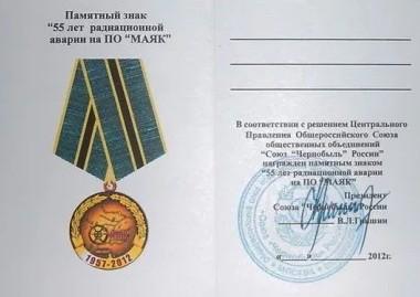 Медаль 55 лет аварии на ПО Маяк