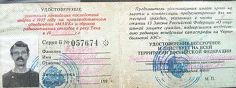 удостоверение ликвидатора Маяк 1957 г