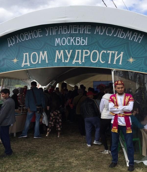 Дом мудрости шатер ДУМ .Москвы