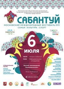Сабантуй 2019 в Коломенском