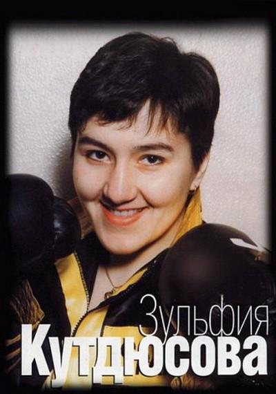 Зульфия Кутдюсова в журнале