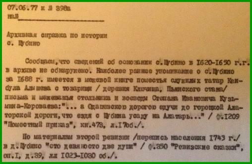 История села Шубино архивная справка