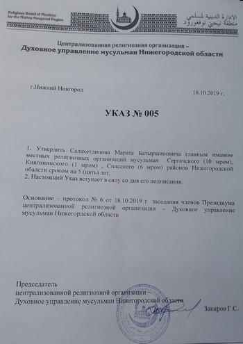 Указ ЦРО-ДУМНО