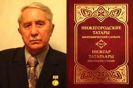 Ибрагимов Рифат.Нижегородские татары(энциклопедия)