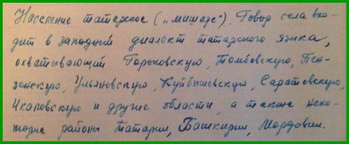 История села Шубино.Ибрагимов.Р.Ф