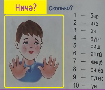Татарский язык в школе