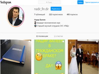 Надир Валеев инстаграм